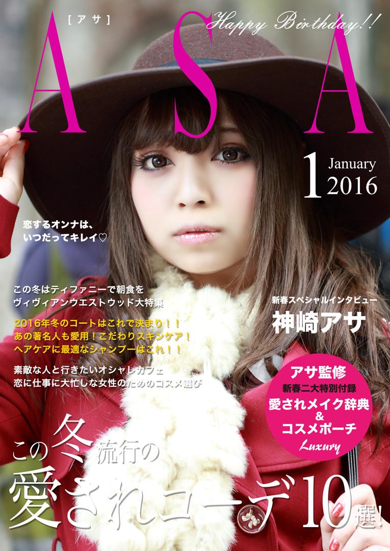 お誕生日サプライズ写真 ファッション雑誌の表紙風 model:アサ